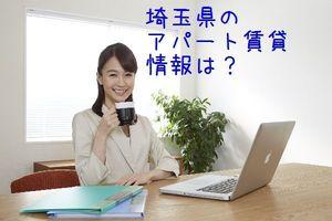 アパート賃貸埼玉